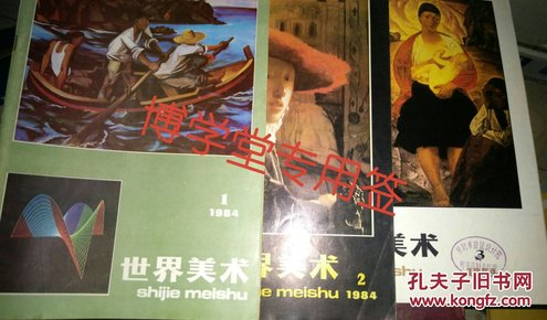世界美术 杂志1984年1.2.3期