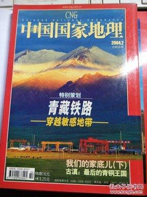 中国国家地理2004.2【有】
