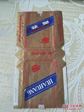 精美【花皇烟标】、烟花、烟标、烟盒,收藏者的最爱,!!编号:027..
