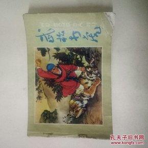 武松打虎 (1978年二版三印)