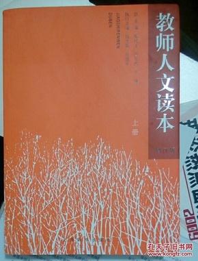 教师人文读本(增订版)