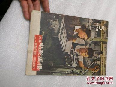 长春电影画报:1958.5