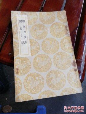 民国26年版《医经溯洄集及其他二种》医先,慎疾刍言(丛书集成初编