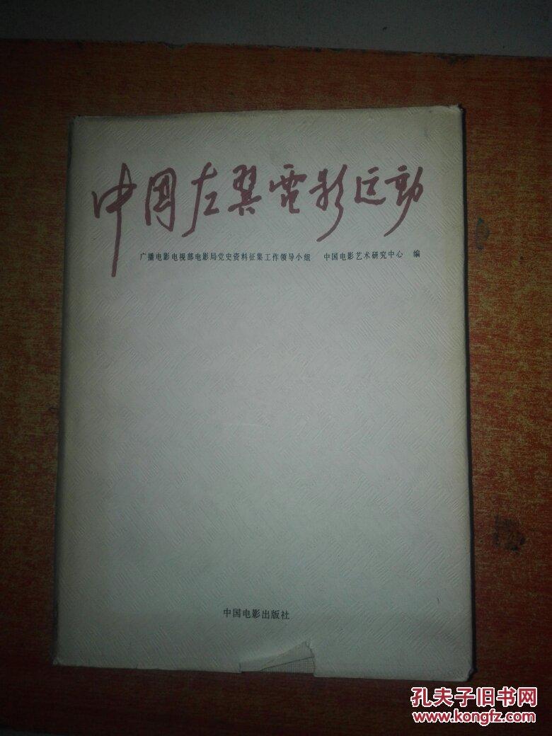 中国左翼电影运动 布面精装本