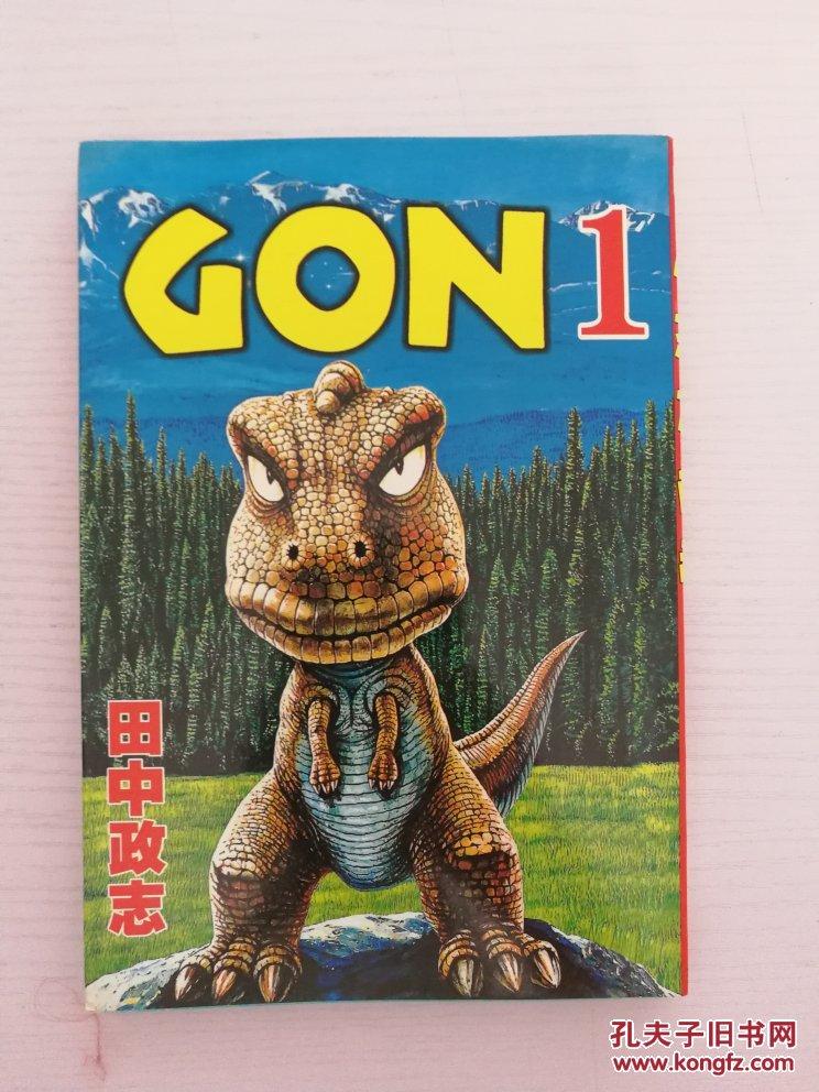 小恐龙阿贡(1-7七本)图片