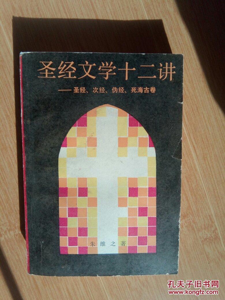 圣经文学十二讲:圣经,次经,伪经,死海古卷