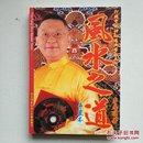 《风水之道》(打开中国神秘堪舆学的大门)铜版纸精印本