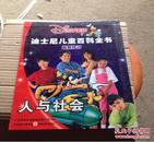迪士尼儿童百科全书·最新修订标准版(全八册)