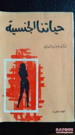 (原版)阿拉伯文医学科普书–男女生殖器官