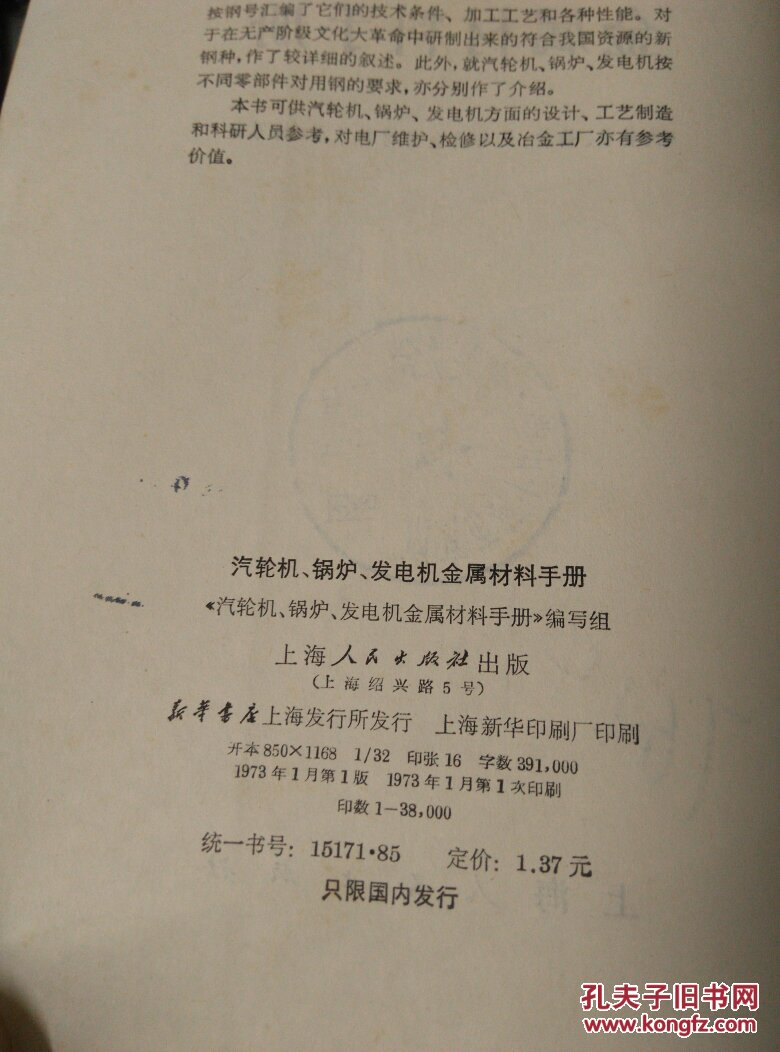 汽轮机 锅炉 发电机金属材料手册(馆藏)