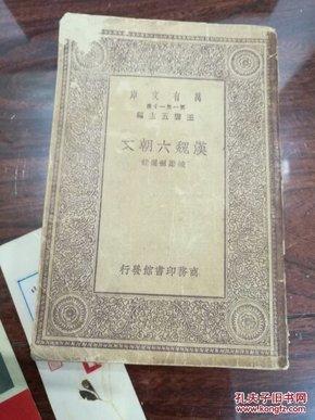 民国旧书: 汉魏六朝文     万有文库 王云五 全一册 品如图 民国十九年初版