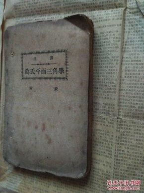 1946 葛氏平面三角学