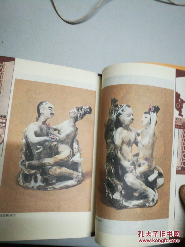 亚洲情色977_中国情色文化史(上下)