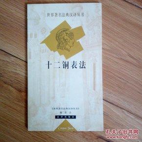 世界著名法典汉译丛书:《十二铜表法》