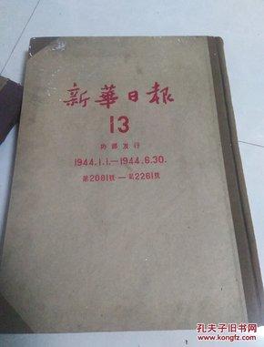 新华日报( 13 ) 1944.01.01---1944.06.30 第2081号-第2261号(1964年影印)