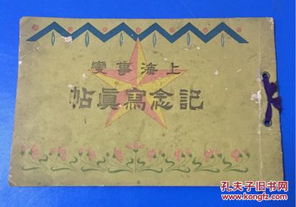 日军侵华史料《上海事变 纪念写真帖 》全图本 满满的硝烟味