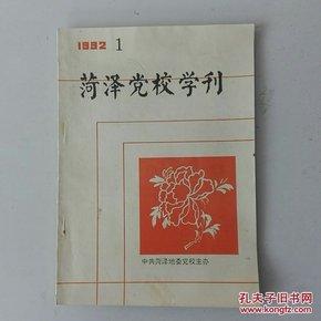 创刊号:《菏泽党校学刊 1992》——净重80克