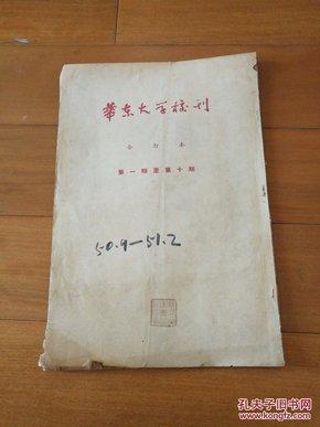 华东大学校刊(1一10期)(含创刊号)