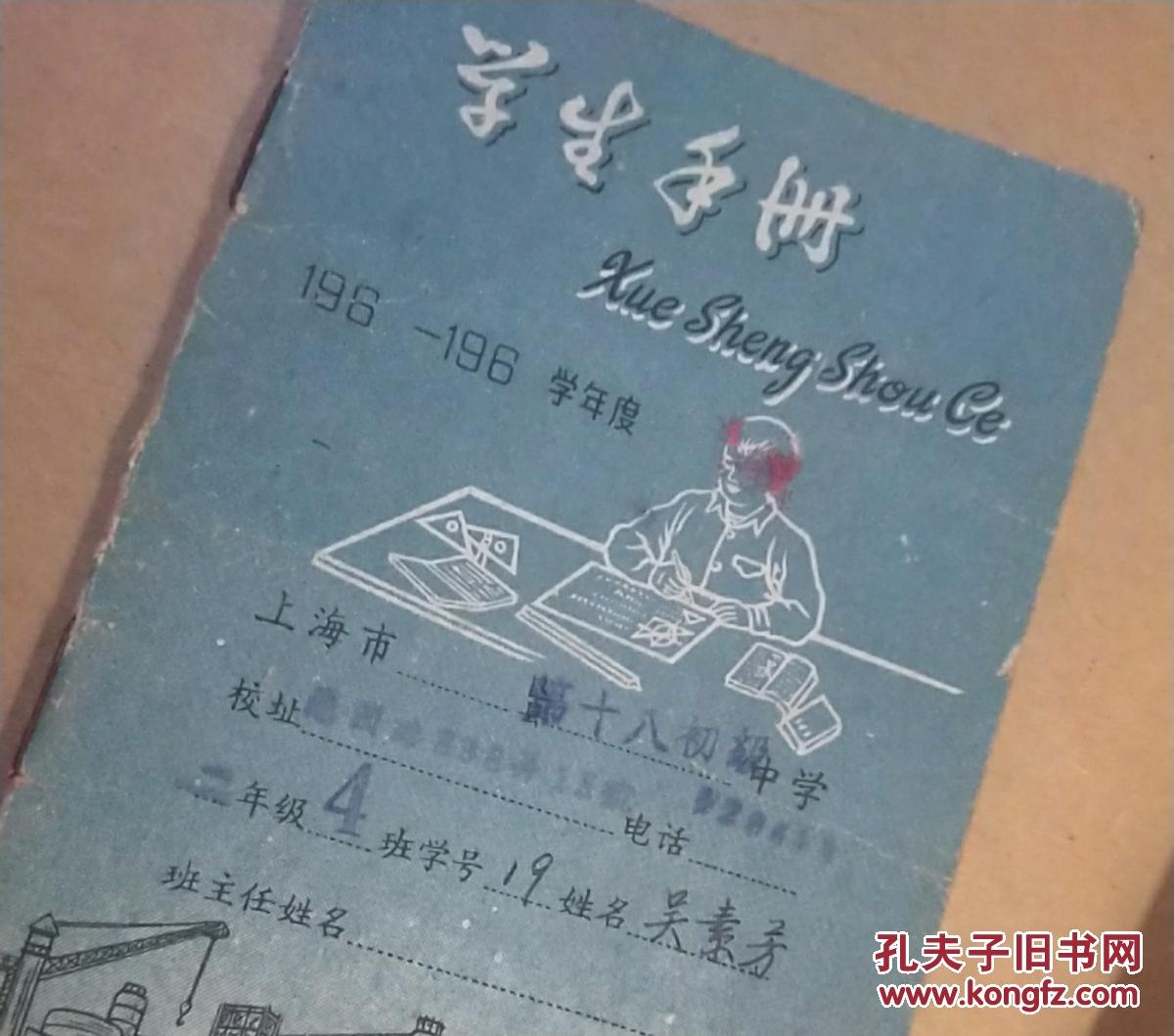 真实填写的上海中学生手册,1960年代上海第十2017初中模唐山理综一图片