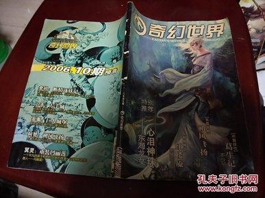 飞.奇幻世界2006年第9期【11---顶】