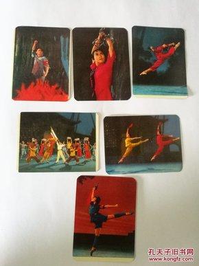 革命现代舞剧 红色娘子军 画片6张