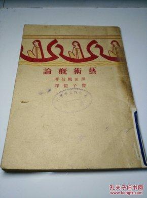 艺术概论 丰子恺译民国36年开明书店版品很好 同品相孔网最低价