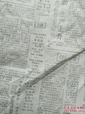 张家口日报1961 3 28
