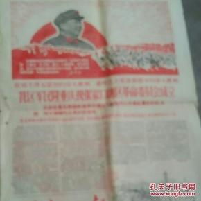 张家口日报1967年12月16日  张家口地区革命委员会机关报第一号   我区军民隆重庆祝张家口地区革命委员会成立