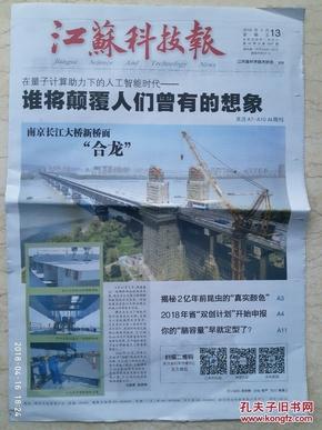 《江苏科技报》2018.4.13【南京长江大桥新桥面合龙】