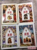 圣经故事【1-4】精装彩页
