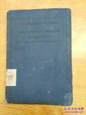 《英汉双解详注略语辞典》民国布面精装(缩本)1933年初版