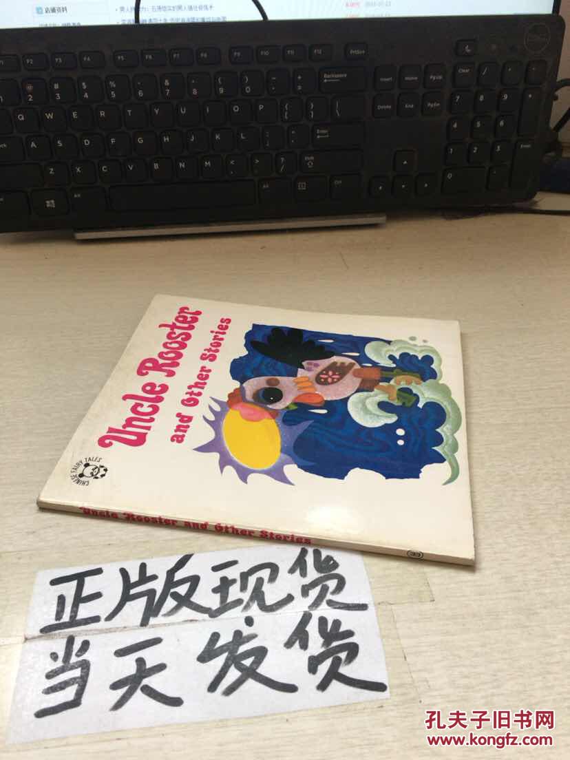 中国童话--雄鸡大叔(英文版彩色连环画\/20开1版