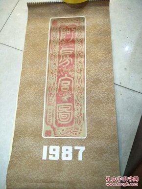 1987年挂历阿房宫图