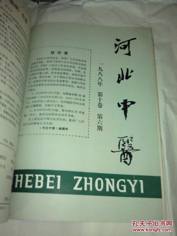 河北中医(1988年合订本)共6期图片