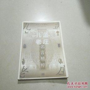 孔孟老庄名不详言精粹(一版一印)