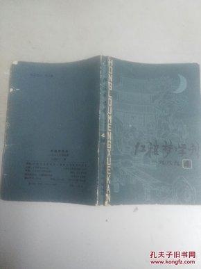 红楼梦学刊 1989年第4辑