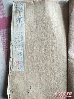 明代,官版初印字汇一册