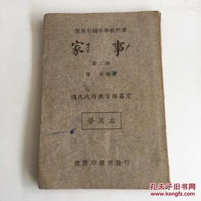 民国教科书复兴初级中学教科书 家事