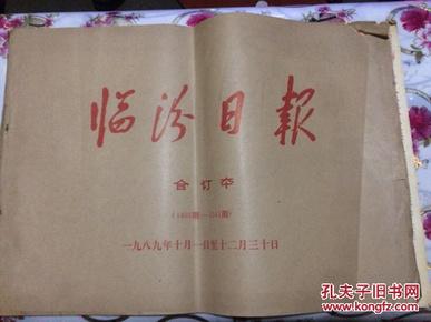 临汾日报合订本1465期一1541期1989年(热烈庆祝中华人民共和国成立四十周年)