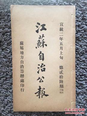 宣统二年【江苏自治公报】第二十六期