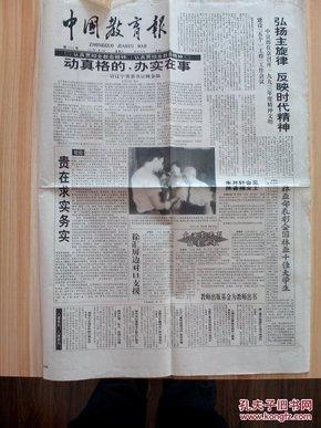 中国教育报一张