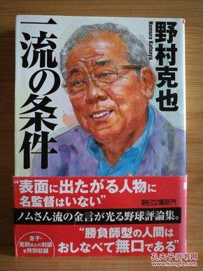 日文原版  一流の条件  (店内千余种低价日文原版书)