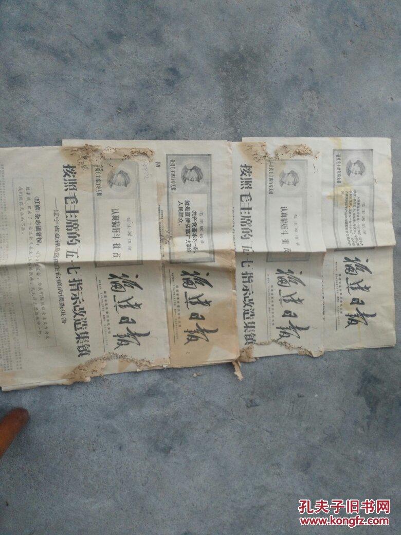卖的是旧报纸共几画