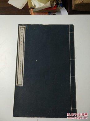 民国少见珂罗版画册《黄松庵山水册》好品白宣纸珂罗版 初版一版一印 详情见图 品佳