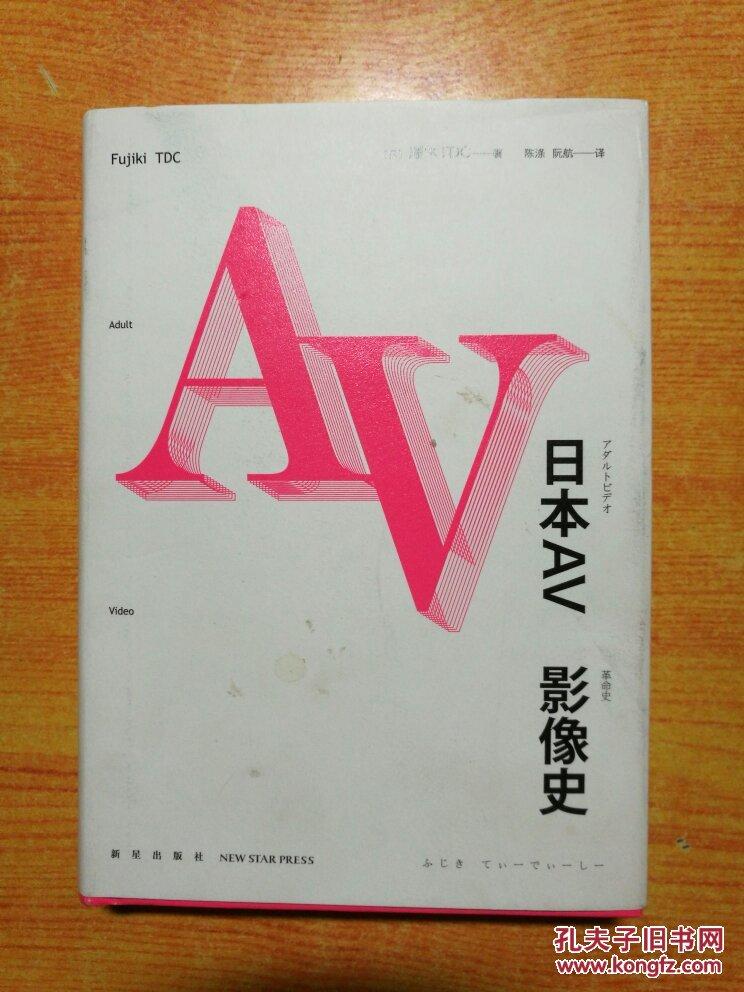 有没有日本的舔脚的AV_日本av影像史(精装)