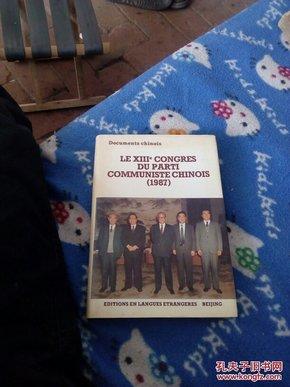 中国共产党第十三次全国代表大会文献(法文版)