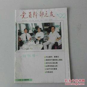 创刊号:《党员干部之友》 1992年10月第1期 总第1期 —— 弱九品,净重80克