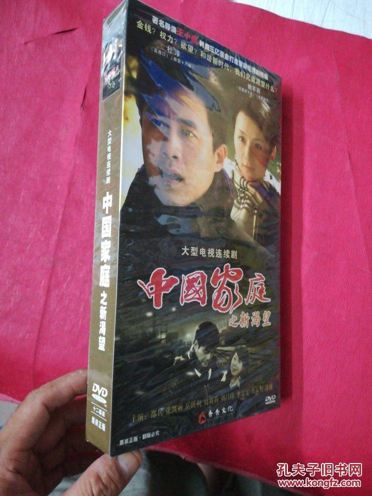 【中国家庭之新主演(12dvd)电视剧光碟光盘】李涛渴望的电视剧图片