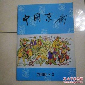 中国京剧2000.3