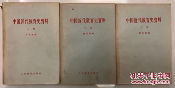 中国近代教育史资料(上、中、下三册)/民国/教育/高校/大学/学堂